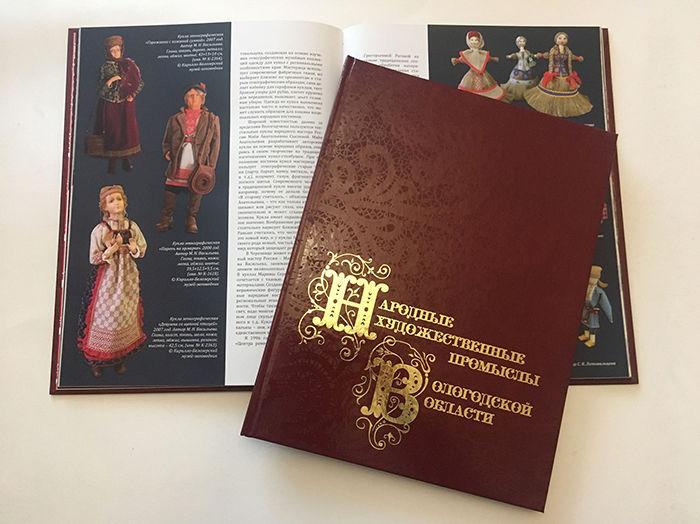 Подведены итоги конкурса «Вологодская книга - 2018»