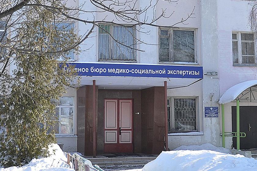 Бюро медико социальной экспертизы тольятти
