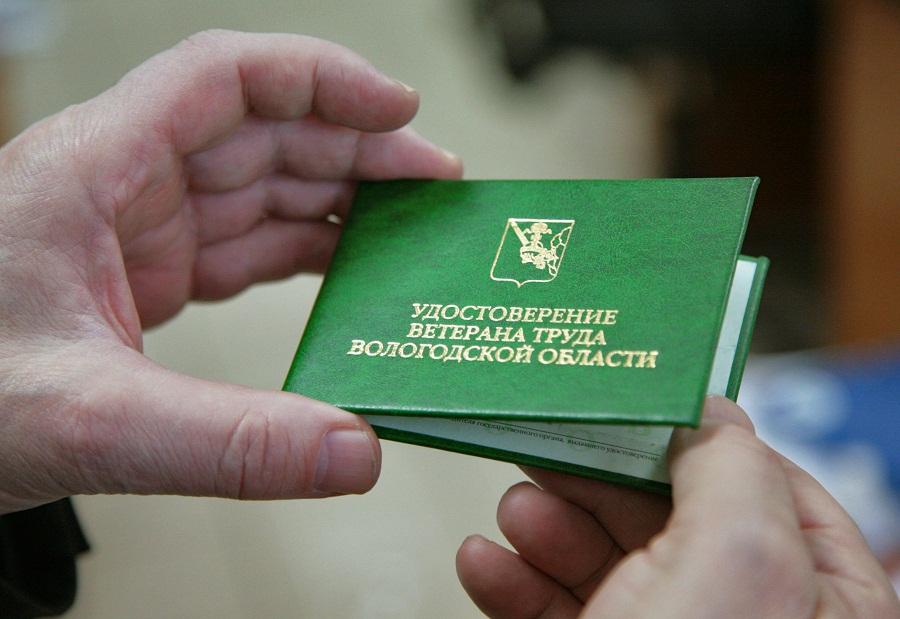 Как получить звание ветеран труда вологодской области в 2018 году