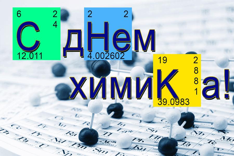 Поздравления с днем рождения химику женщине 98