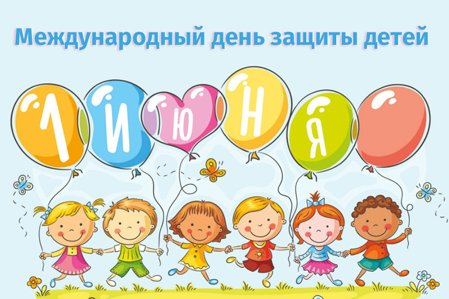 Картинки по запросу день защиты детей